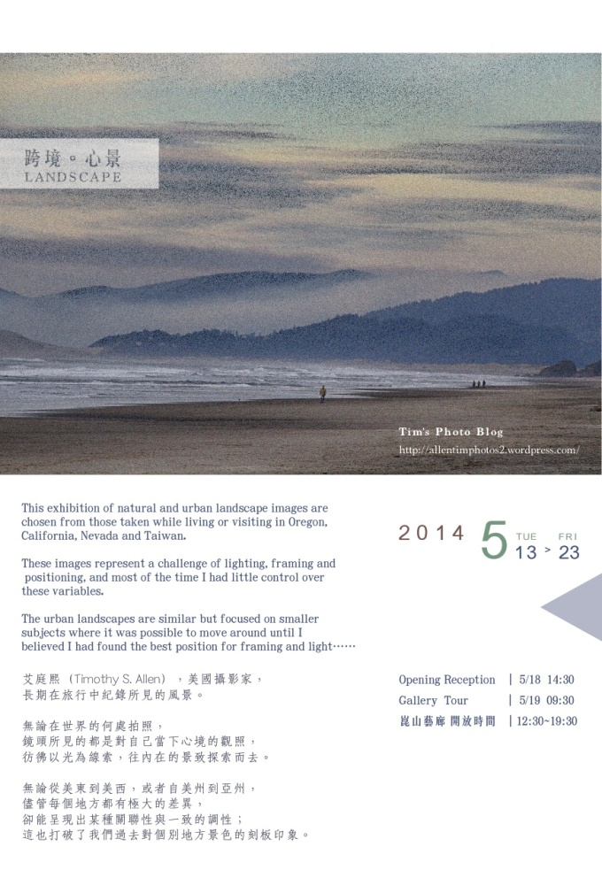 Exhibition Invitation跨境心景_邀請函A5_正面